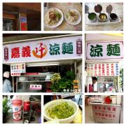 [台中西區]嘉義阡涼麵,天氣又熱了,來碗涼麵吧!