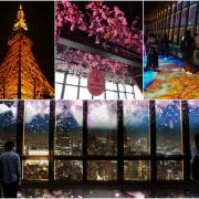 [東京夜景推薦]東京鐵塔-東京必看夜景!2018年2~5月限定3D夜櫻燈光秀 - 美食好芃友