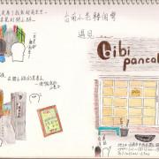 短篇-台南小巷轉個彎-遇見 bibi pancake