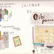 台南小巷轉個彎-遇見 bibi pancake (完整文)
