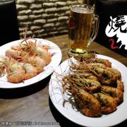 【食||台北】燒蝦〜大同區延平北路/活蝦居酒屋。活泰國蝦現點現撈,蝦子控的天堂!
