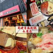 台南麻辣鍋 蜀姥香麻辣鍋永康店:成都四川味中國風餐廳 - 緹雅瑪 美食旅遊趣