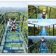 【台南景觀餐廳】174翼騎士驛站~12米長的玻璃天空步道好夢幻。欣賞絕美山景在這裡!