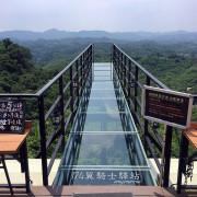 【遊。台南東山】174翼騎士驛站_台南IG熱門景點/玻璃天空步道咖啡廳