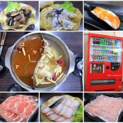 『高雄。藏鮮火鍋』~師承新園牛肉爐老店/潮汕風味湯頭