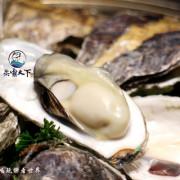 """什麼都要""""蒸""""/板橋蒸氣海鮮料理『蒸霸天下』捷運江子翠站/基隆崁仔頂漁貨"""