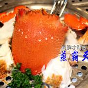 """【江子翠站】蒸霸天下~板橋蒸氣海鮮料理~吃到""""蒸""""的原始美味"""