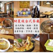 台中西屯聚餐))綺麗複合式餐廳 /結合日式雜貨舖の複合式餐廳