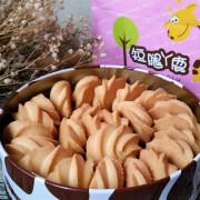傳說比香港小熊曲奇餅 還厲害的阿鹿餅乾(短腿阿鹿)