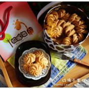 【烘焙點心】台中市南屯區│短腿ㄚ鹿 -- 天然奶油 細膩綿密手工餅乾