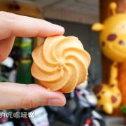 台中市 美食 阿鹿餅乾 - 短腿丫鹿