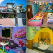 【宜蘭羅東】yes會館-羅東夜市附近~帳篷主題民宿~兒童的玩樂天堂~房間內有玩具~小孩捨不得回家的親子住宿(合作)