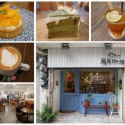 【桃園市區】風雨珈琲(Wooly cafe二店)~近桃園火車站.巷弄內鄉村風格咖啡甜點店