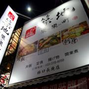 【桃園龜山】築地樂樂町 生魚片/丼飯/定食/炸物 加湯加飯算老板的