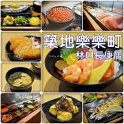 食記°桃園龜山 -【 築地樂樂町(林口長庚店) 】平價日式美食 / 加湯加飯都算老闆的,而且是滿滿配料的味噌湯喔
