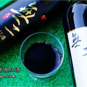 【無二洋蔥紅酒&無山有機烏龍茶】來自純淨的進口巴西葡萄酒,有機農場認證的紫洋蔥,精心釀造而成,「無」毒&「無」負擔