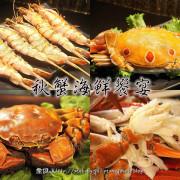 海鮮▍今年與秋蟹的第一場邂逅 ♥《煽烏賊居酒屋》來自澎湖菊島直送的新鮮水產,超美味的海鮮饗宴!