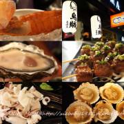 板橋食記▍《煽烏賊-燒烤居酒屋》美味新鮮的天使紅蝦、加拿大深海大生蠔,道道精心挑選的食材用心料理出來的美食,大大的滿足了我的味蕾~