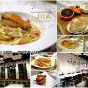 【食||台北】JIIA〜台北巷弄裡的時尚復古角落。大同區義大利麵/迪化街美食/咖啡/手作烘焙/創意料理