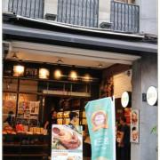 [台北美食]古色古香大稻埕迪化街_JIIA 家烘焙手作餐館