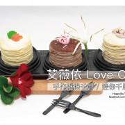 吃。台南|超可愛・少女專屬迷你千層蛋糕・手作推推千層「艾薇依 Love Only 」。