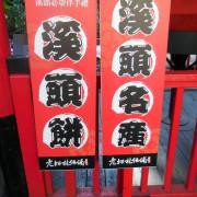 (台灣中部輕旅行)南投「溪頭妖怪村」--- 農曆新春人氣鼎盛,山神祭典吉祥祈福!