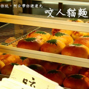 [南投/溪頭]久保田烘焙坊 咬人貓麵包 每日限量出爐妖怪村必吃