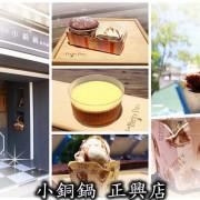 台南中西~Les Petits Pots小銅鍋甜點正興店‧一口咬下雲朵般的舒芙蕾