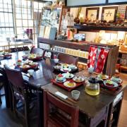 《高雄美食》六梅草堂(旗山店)❤日式老屋,禪風~無菜單旬味料理。