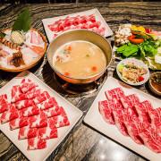【廣宣】【台北小巨蛋美食】東方文華-文華精品 但馬家 涮涮鍋