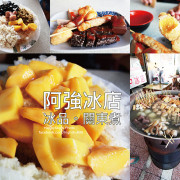 吃。台南|邊吃冰也能邊享受關東煮~「阿強冰店」。