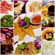 【新竹竹北│食記】泰屋泰式料理*酸辣的泰式合菜
