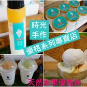 【台南中西區】『時光手作』~天然手作優格‧水果優格冰淇淋‧優格飲品
