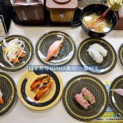 HAMA壽司台灣- Banbi 斑比美食旅遊