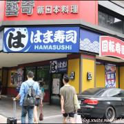 [ 民權西路站美食 ] はま寿司 HAMA壽司 Taiwan~日本最大連鎖迴轉壽司,40元一盤平價登台(文末附與藏壽司評比)