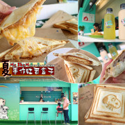 【台南.北區】米夏手作吐司盒子。俏皮史努比現身:堅持選用新鮮、天然食材,下午茶、消夜就愛這一味