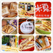台南美食-米夏手作吐司盒子 堅持手作內餡丨小盒子大驚奇 手打牛/豬美味大推!!