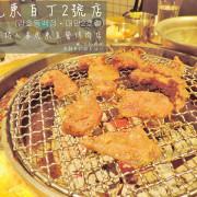 食記。高雄★姜虎東白丁 韓國主持人姜虎東直營烤肉店