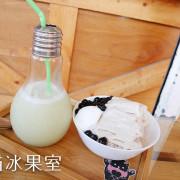 「冰品⁂嘉義東區」打貓冰果室,日月珍珠奶茶雪花冰,隨季節販售的果汁雪花冰
