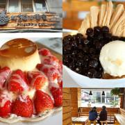 ★嘉義東區★【打貓冰果室】冬季限定草莓冰品莓滿布丁雪花冰/熱食關東煮黑輪6元熱情上市。