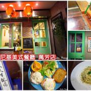【吃喝.台北】Aniki Burger阿尼基美式餐廳萬芳店~餐桌就是彈珠台,台式復古懷舊的裝潢賣的卻是美式餐點
