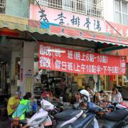 【高雄美食】老李排骨酥湯。觀光局及各大美食搶先報導,老牌字號最美味的小吃店
