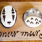  新竹.美食 超吸睛!!龍貓、無臉男療癒造型甜點♥默默murmur早午餐/下午茶餐廳