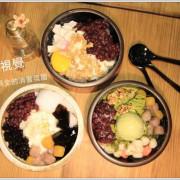 ╠桃園•冰品╣新開幕!有食候。紅豆~瀰漫日式文青x工業風格,走在城市的巷弄中,亮眼登場!!!