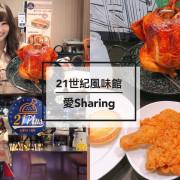 【連鎖美食。21世紀風味館】聖誕限定愛sharing分享餐,平價烤雞整隻上桌 - Fun閃情旅