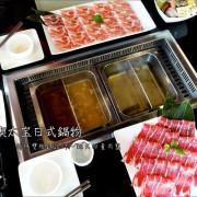 【台中北屯】喫太宝日式鍋物 / 崇德店。特別的雙格鍋設計,大份量肉盤超滿足