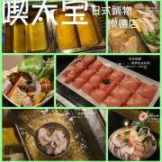 [台中♥北屯區]:喫太宝日式鍋物 / 崇德店 。