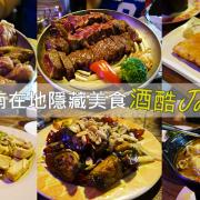 苗栗‧竹南》酒酷Joku熱炒 在地隱藏美食 海尼根運動風主題餐廳 招牌安格斯牛肉必點
