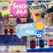 [極短分享] Taipei★ 通化夜市★ /夏克曼◕‿◕ Shock Man/oh!可愛屎我了/超逗趣包裝飲料