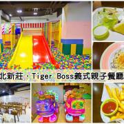 【育兒日記】Tiger Boss義式親子餐廳~新莊彩色大球池溜滑梯,用餐舒適的親子餐廳